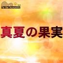 真夏の果実 (feat. SISTER KAYA)/To Be Acoustic