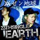 Earth/レペゼン地球