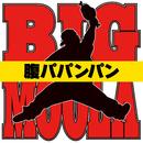 腹パパンパン/BIG MOOLA