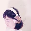 グラスハープ (feat. IKUO)/かをる★