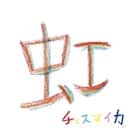 虹/チェスマイカ