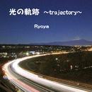 光の軌跡/Ryoya