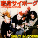 変身サイボーグ/GREAT INVADERS