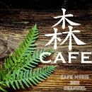 森カフェ/Cafe Music BGM channel