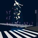 ラブイズサイエンスフィクション (feat. KIYOSE CITY)/ロースケイ