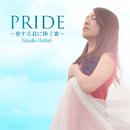 PRIDE ~愛する君に捧ぐ歌~/服部 名々子