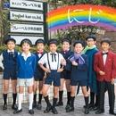 にじ/フレーベル少年合唱団