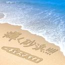 輝く砂浜!!!!/チェスマイカ