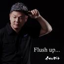 Flush up.../imaebeat