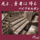 見よ、勇者は帰る (パイプオルガンVERSION)/SC-Mirai