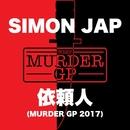 依頼人 (Murder GP 2017)/SIMON JAP