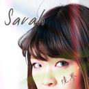 境界/Sarah