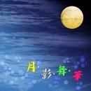 月・影・舞・華/銀河方面P@神野貴志