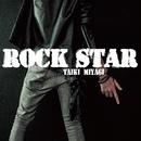 ROCK STAR/宮城 泰希