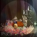 近くて、遠い。/RYoCo