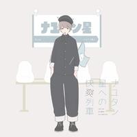 ナユタン星への快爽列車/ナユタン星人 & Sou
