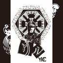 グル/YKC