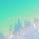 ハナツヒカリ/AgeIN