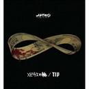 メビウスの輪/TIP