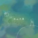 月の汽車/Oshiro Music