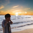 君は太陽そしてOngaku (feat. Halu)/Oshiro Music