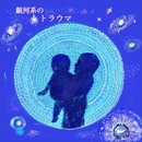 銀河系のトラウマ (feat. 巣ごもりねむし)/Oshiro Music