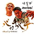 バッチバチ/はなび & ADACHIMAN