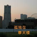 孤独な摩天楼 (feat. 菊地敬太郎)/GUMI