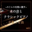 ~ストレスを洗い流す~ 水の音とクラシックピアノ 名盤12曲 vol.1/Natural Note