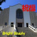 祝福/Bright Beauty