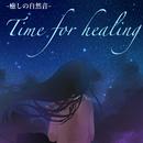 癒しの自然音 -Time for healing-/吉直堂