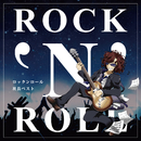 ロックンロール社長【RE-BORN】/ロックンロール社長