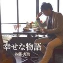 幸せな物語/谷藤克哉