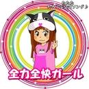 全力全快ガール/たたた たろっぷ