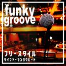 Funky Groove フリースタイルサイファー専用BEAT/MC バトル・ハイスクール