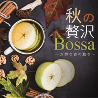 秋の贅沢Bossa ~ 芳醇な音の戯れ ~