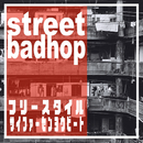 『STREET BADHOP』フリースタイルサイファー専用BEATS/MC バトル・ハイスクール
