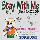 StayWithMe -きみとぼくのねがい- 2017/とっくりん