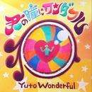 君の瞳にワンダフル/Yuto Wonderful
