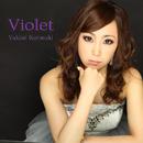 Violet/黒咲 ゆきみ