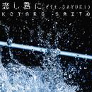 恋し君に (feat. SAYUKI)/齊藤 耕太郎