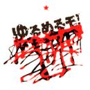 SUImin CIty DEstroyer/ゆるめるモ!