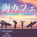 海カフェ ~Hawaiian Ukulele~/Cafe Music BGM channel