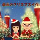 最高のクリスマスイヴ/ウクレレサンタ & ミセスクロース