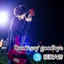 Don't say goodbye/綾瀬大智