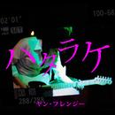 ハタラケ/ヤン・フレンジー