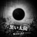 黒い太陽/MASAKI
