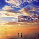 Green Flash/石黒浩己
