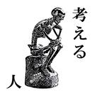 考える人/According Sound