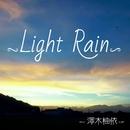 Light Rain/澤木柚依